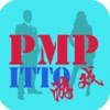 PMP® ITTO 游戏