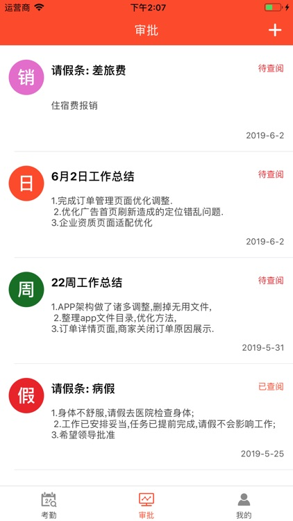 睿达管理 screenshot-2