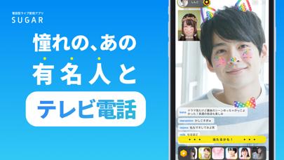 SUGAR - 憧れのあの人と電話できるライブ配信アプリのおすすめ画像1