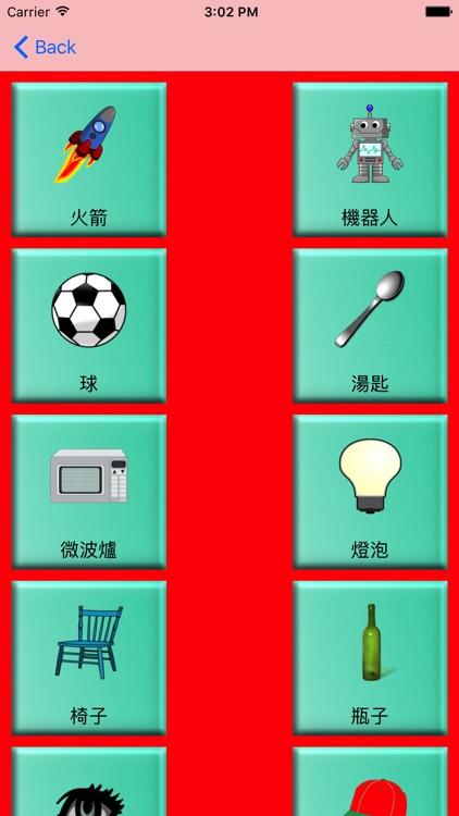 Mandarin Chinese Vocabulary screenshot-3
