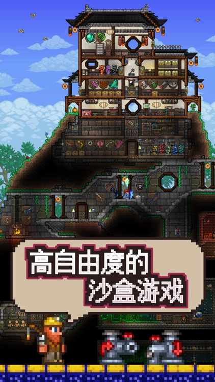 泰拉瑞亚 screenshot-1