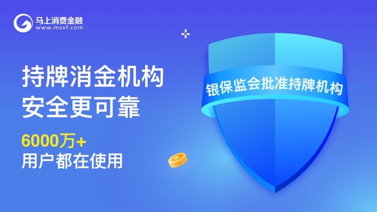 马上贷-贷款借钱马上金融官方平台 screenshot-4