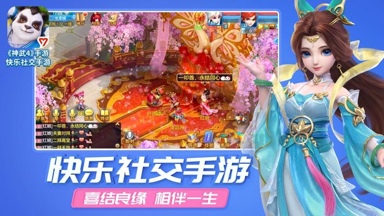 神武4 screenshot-6