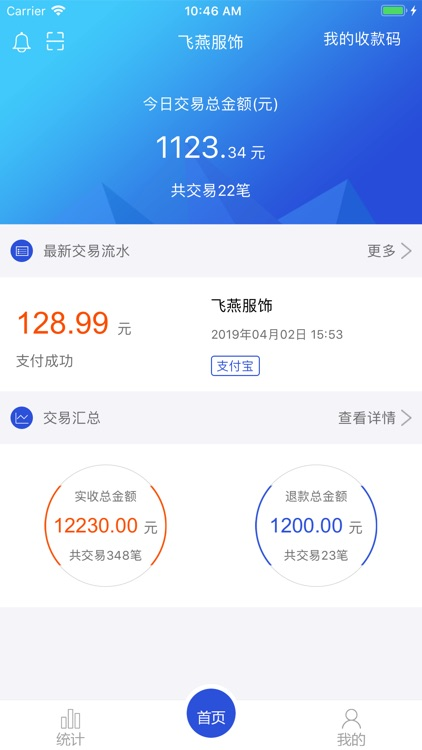 宜汇宝 screenshot-1