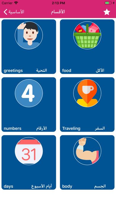 تعلم اللغة الإنجليزية بالصوت screenshot 2