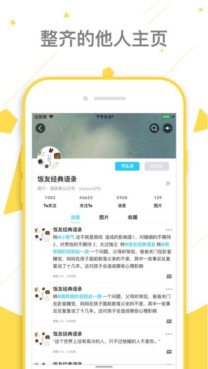 饭团 - 饭否客户端 screenshot-5