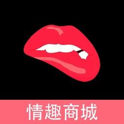 性好商城 - 提升性福感