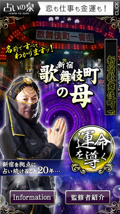 【奇跡】新宿歌舞伎町の母のおすすめ画像1