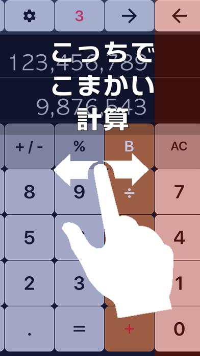 スワイプできる電卓 マルチ プロのスクリーンショット2
