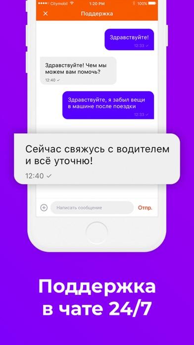 Screenshot for Ситимобил – заказать такси in Azerbaijan App Store