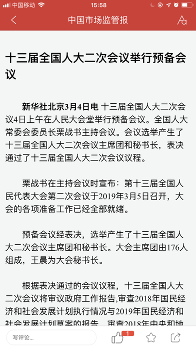 中国市场监管报 screenshot two