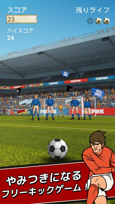 フリック・キック・フットボールのおすすめ画像1