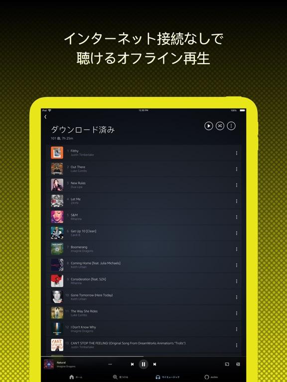 Amazon Musicのおすすめ画像5