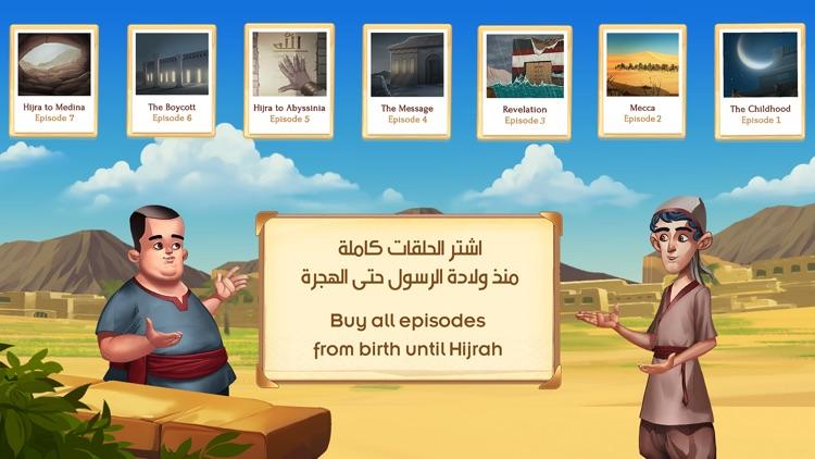 The Seerah of Prophet Muhammad screenshot-4