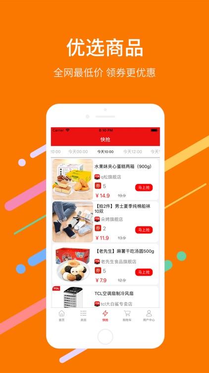 花生优惠日记-领优惠券购物省钱app