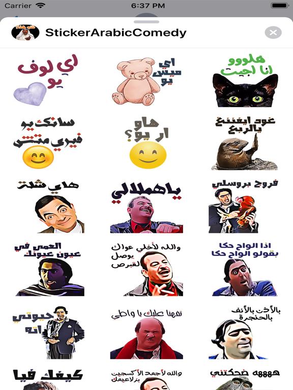 ملصقات مضحكة جدا استكرات screenshot 8