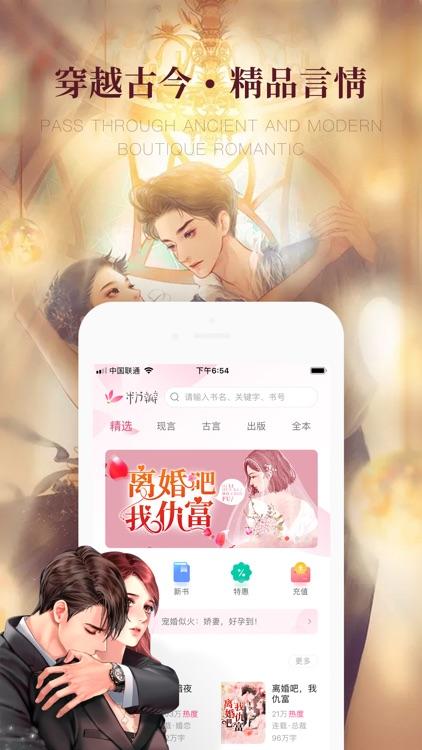 粉瓣书城 screenshot-1