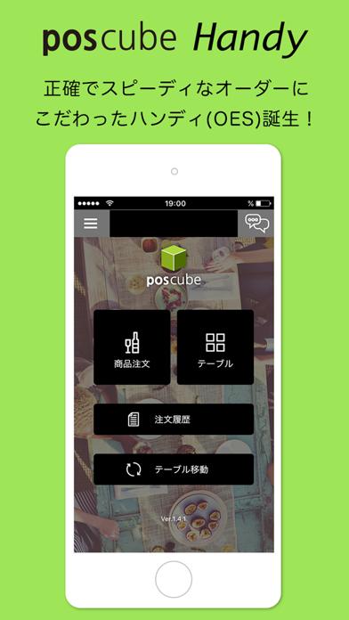 Handy by poscubeのスクリーンショット1