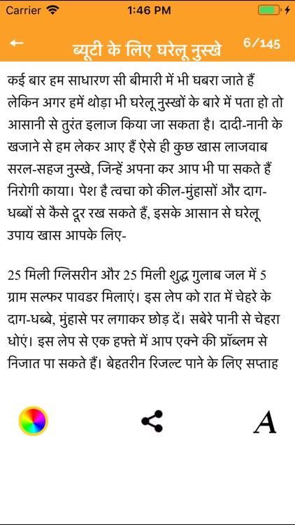 Ayurvedic Gharelu Nuskhe Hindi screenshot-3