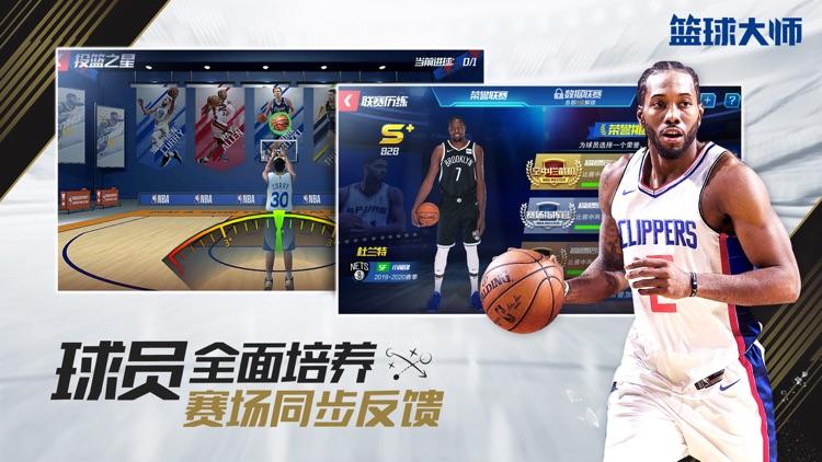 篮球大师-经典策略篮球手游 screenshot-4
