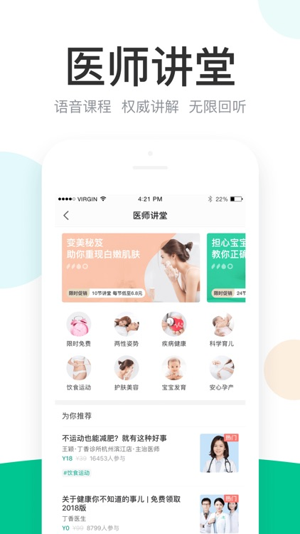 丁香医生—在线问诊开药医疗健康咨询 screenshot-5