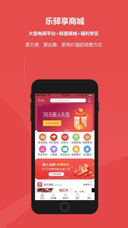 乐驿享 screenshot-0