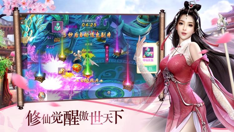 飞仙传说-梦幻修仙世界