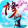 修仙道-蜀山3D国民修仙手游