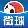 微球-体育球迷互动社区