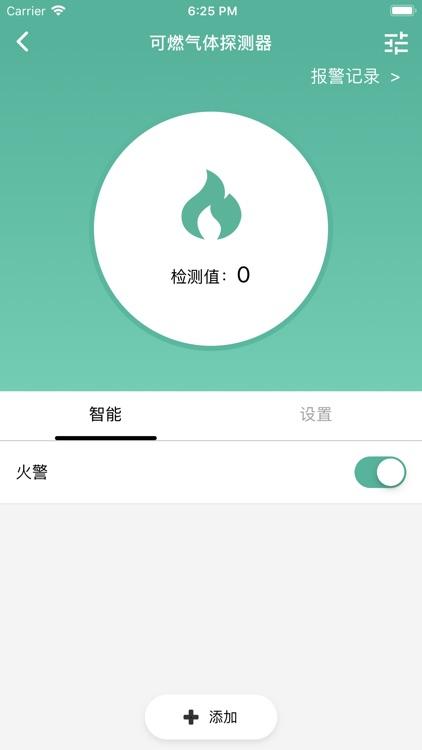 云卫士 screenshot-1