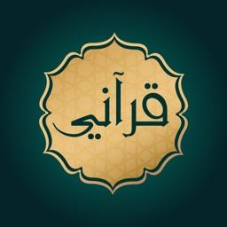 Qoraani - قرآني