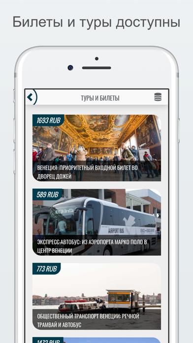Венеция Путеводитель и билетыСкриншоты 6