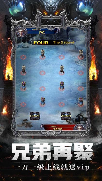 霸刀裁决-复古传奇 screenshot-5