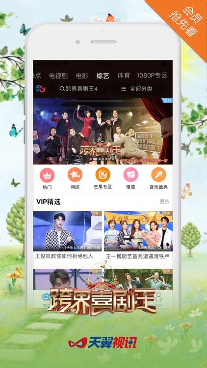天翼视讯-电视直播电影大全 screenshot-3