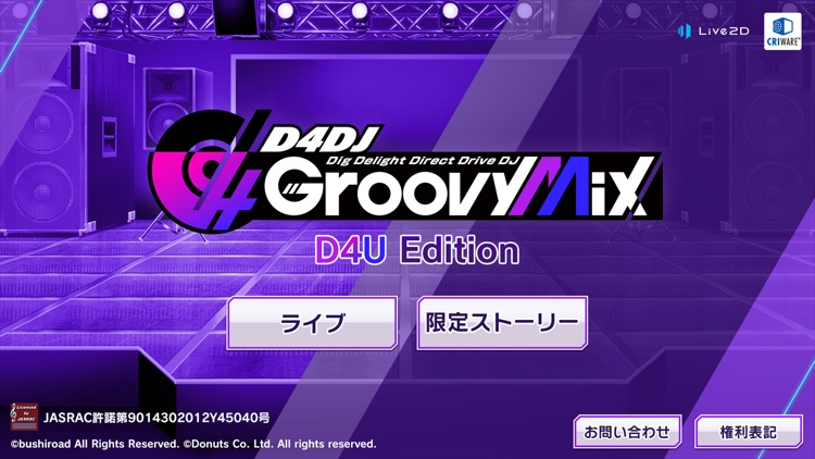 D4DJ GROOVY MIX D4U EDITION screenshot-0