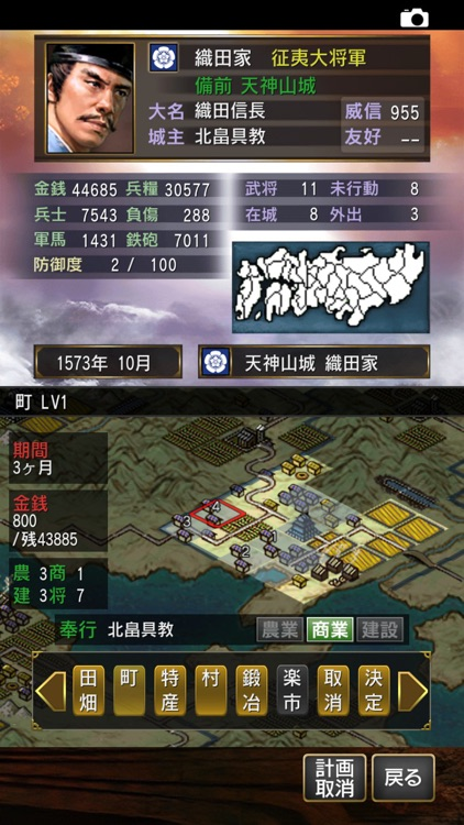 信長の野望・烈風伝 screenshot-5