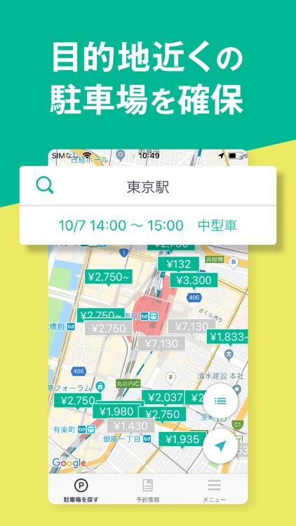 駐車場の予約なら akippa(あきっぱ) screenshot-3