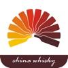 中威网 - 专业的单一麦芽威士忌交流交易平台
