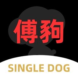 傅豞客户端-单身狗贴图