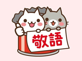 Cats in the can / Honorific