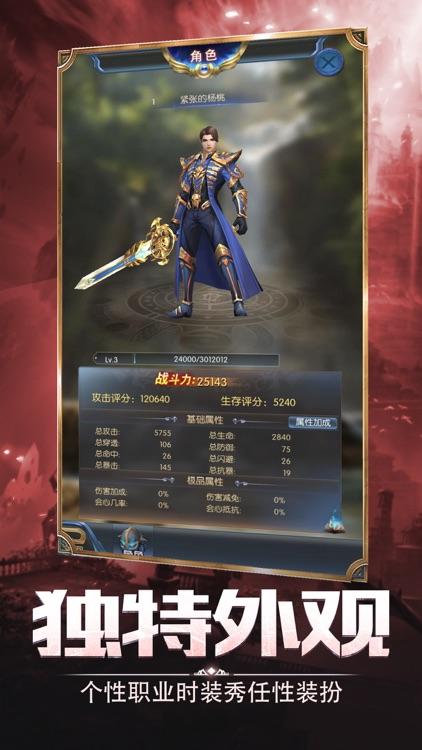 暗黑勇士 - 魔幻游戏! screenshot-3