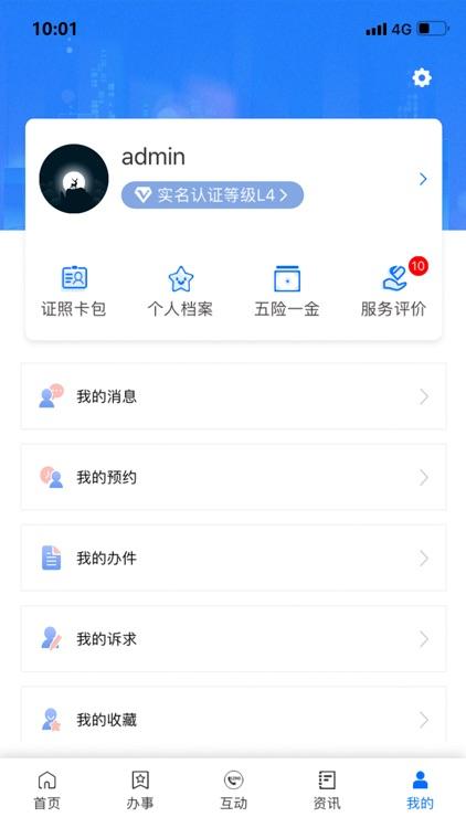 闽政通APP screenshot-4