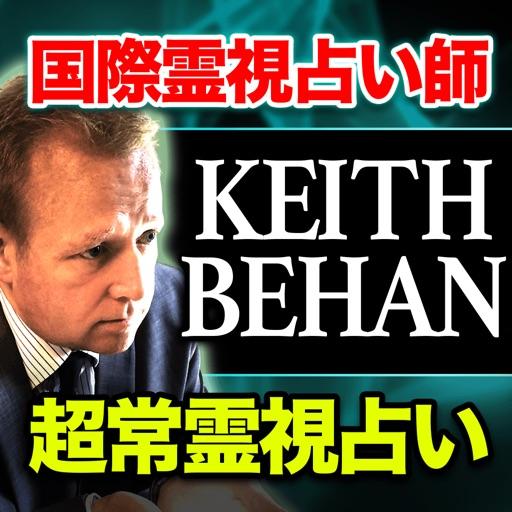 国際霊能占い師【Keith Behan】超常霊視占い