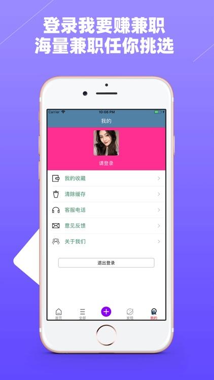 我要赚兼职-靠谱兼职平台 screenshot-4