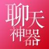 聊天神器:聊天神器恋爱话术库