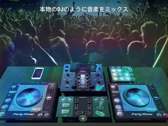 パーティー・ミキサー 3D:DJミックスと音楽作成のおすすめ画像1