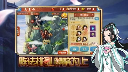 灵剑侠影-创新武侠卡牌手游 App 截图