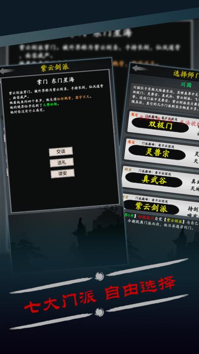 修真风云录 screenshot1