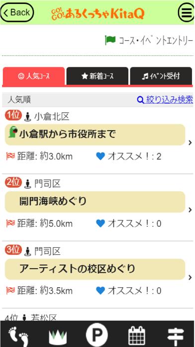 GO!GO! あるくっちゃ KitaQのおすすめ画像4