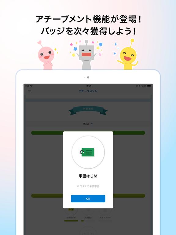 英検公式 - スタディギア for EIKENのおすすめ画像4